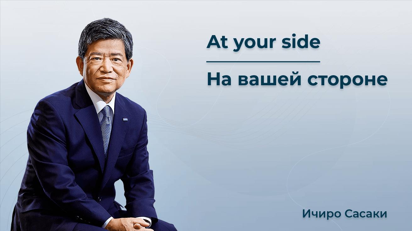 Послання від керівництва компанії Brother