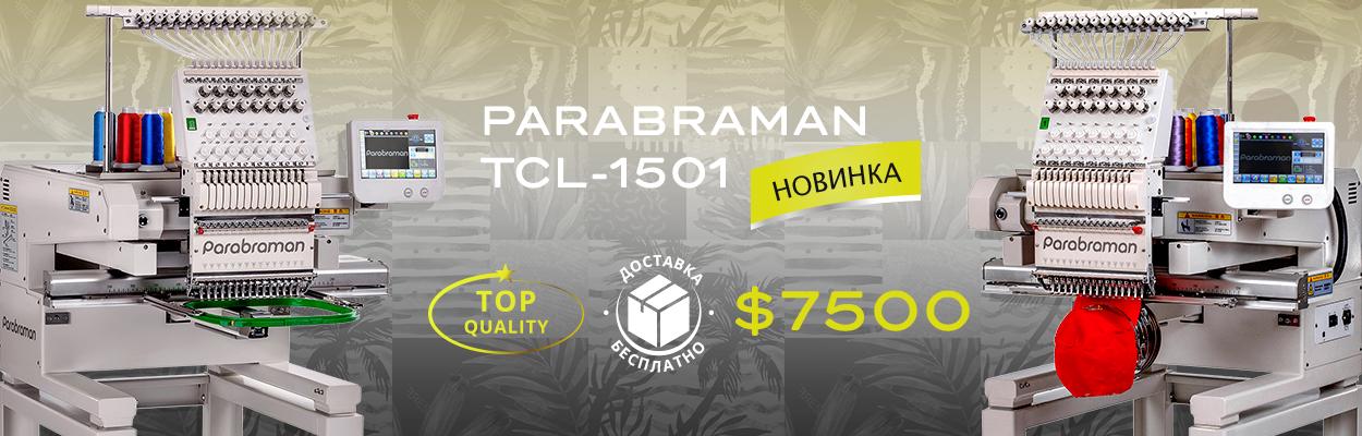 Вышивальны машины Parabraman