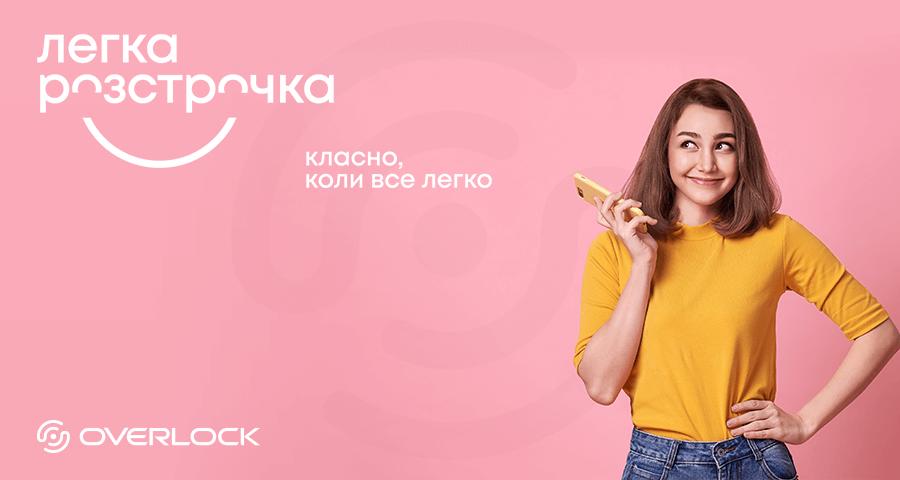 Легкая рассрочка от Альфа-Банк в магазине Overlock.com.ua