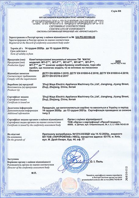 Сертифікат Maya